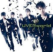 UVERworld∞バーレル