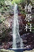 檜原村が好き☆