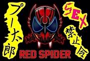 *REDSPIDER〜九州〜*
