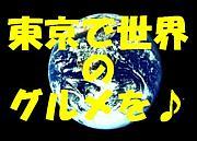 東京で世界のグルメを♪