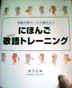 にほんご敬語トレーニング