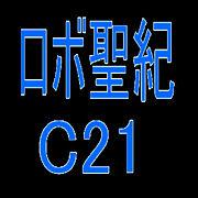 ロボ聖紀 C21 コミュ