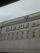 阪急・能勢電鉄川西能勢口駅