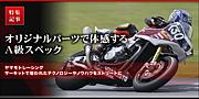 ヤマモトレーシング spec-A
