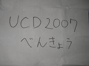 UCD2007勉強会