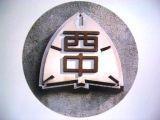熊本県有明西中学校