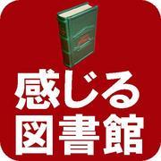 ★感じる図書館
