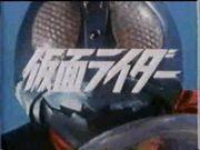 仮面ライダー(旧1号)