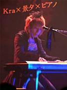 Kra×景夕×ピアノ