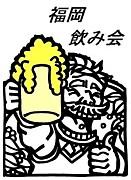 福岡県で飲み会、オフ会しよう!