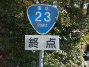 国道23号線