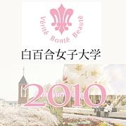 2010年 白百合女子大学★入学