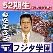 フジタ学園2010年卒(52期生)