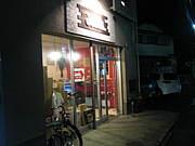 Janis SDP(ジャニス) 辻堂店