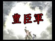 ミ´・ω・`ミ豊臣軍ζ・×・ζ