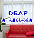 DEAF ★一人暮らしの会★