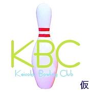 KBC(計測ボウリング部)