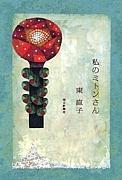 東直子フェスティバル