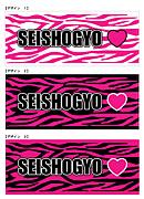 SEISHOGYO