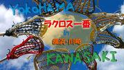 ラクロス一番!!in横浜・川崎☆