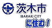 茨木に住む!