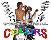 山ちゃんカズちゃんのCOLORs OK