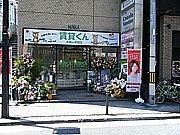 ☆kissy賃貸くん☆ミナミ心斎橋