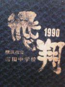 1990年蒔田中学校卒業生