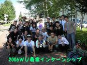 2006農業インターン第1期の会