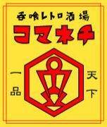 ☆呑喰レトロ酒場 コマネチ☆