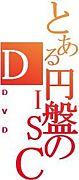 [BOX]DVDアニメ[廉価版]