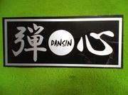 弾 心 〜ダンシン〜