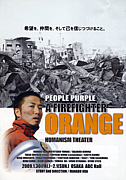 ORANGE(劇団PEOPLE PURPLE)