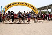 周南市24時間リレーマラソン