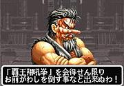 タクマ・サカザキ/Mr.KARATE