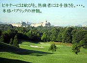北神戸ゴルフ倶楽部
