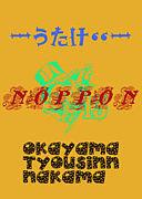 NOPPON 岡山 〜utage〜
