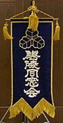 石巻高校45回生東京同窓会