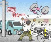 全日本無差別投擲競技連盟
