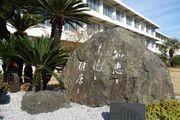 延岡西高30回生(1995年卒)