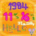 1984年11月16日生まれ!!