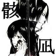 骸と凪(クローム髑髏)