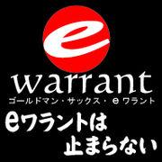 【eワラントは止まらない】