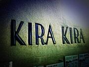 KIRAKIRA出席簿