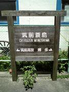 国鉄筑肥線 博多〜姪浜間