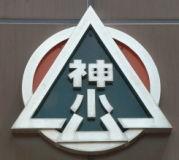 名古屋市立神の倉小学校