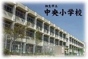相生市立中央小学校