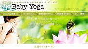 【Baby Yoga】ベビーヨガ