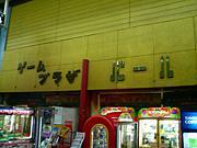 ゲームセンター『堺東パール』
