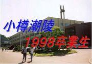 小樽潮陵 1998年卒業生